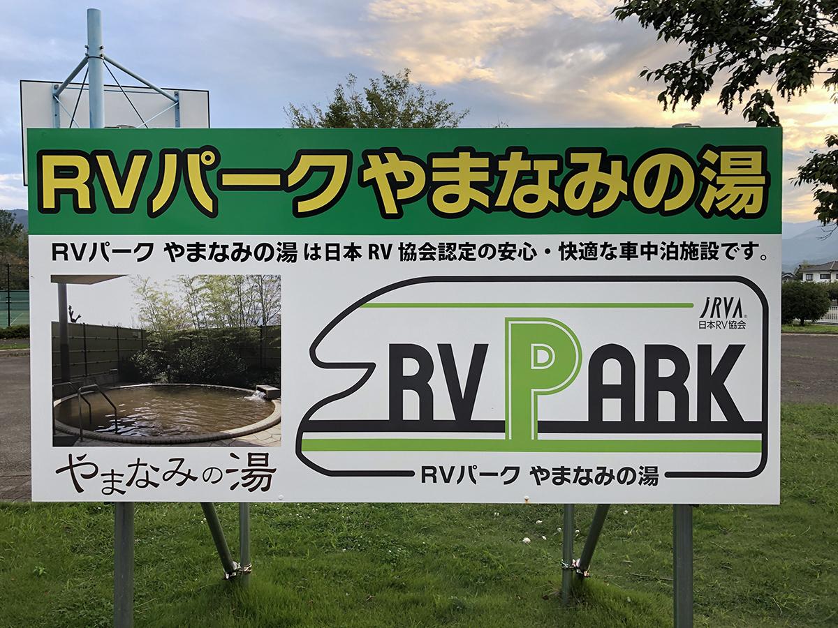 パーク rv